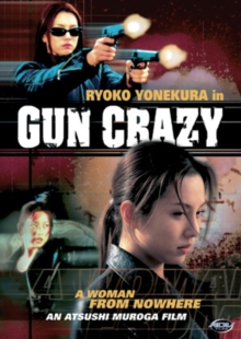Gun Crazy: A Woman from Nowhere, DVD
