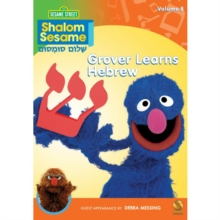 Shalom Sesame: Volume 8 - Grover Learns Hebrew, DVD