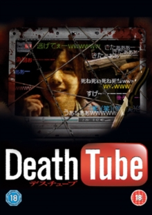 Death Tube, DVD