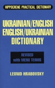 Ukrainian-English, English-Ukrainian Dictionary, Paperback