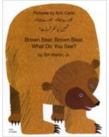 Brown Bear, Brown Bear, What Do You See? In Urdu and English, Paperback