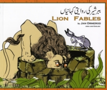 Lion Fables in Urdu and English, Paperback