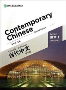 Contemporary Chinese Vol.1 - Textbook, Paperback Book