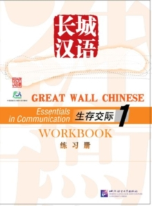 Great Wall Chinese : Essentials in Communication 1 - Workbook, Paperback