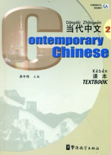 Contemporary Chinese : Text Book v. 2, Paperback