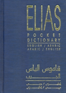 Pocket English-Arabic and Arabic-English Dictionary : Arabic-English/English-Arabic, Hardback