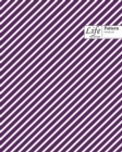 Striped Pattern Composition Notebook - Book