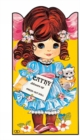 Cathy Dresses Up : Press Out Doll Book - Book