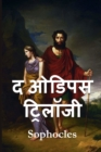 ओडिपस ट्रिलॉजी : The Oedipus Trilogy, Hindi edition - Book