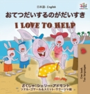I Love to Help (Japanese English Bilingual Book for Kids) - Book