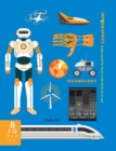 Infographics: Technology - Book