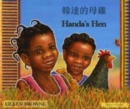 Handa's Hen in Chinese and English - Book
