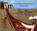 Ali Baba and the Forty Thieves in Bulgarian and English - Book