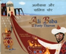 Ali Baba and the Forty Thieves in Hindi and English - Book