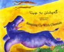 Keeping Up with Cheetah in Kurdish and English - Book