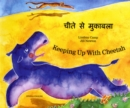 Keeping Up with Cheetah in Hindi and English - Book