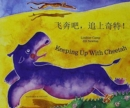 Keeping Up with Cheetah in Chinese (Simplified) and English - Book