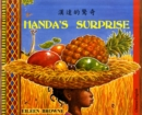 Handa's Surprise in Chinese and English - Book