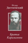 . The Brothers Karamazov - Book