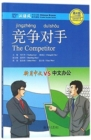 The Competitor - Chinese Breeze Graded Reader, Level 4: 1100 Word Level - Book