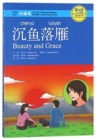 Beauty and Grace - Chinese Breeze Graded Reader, Level 4: 1100 Words Level - Book