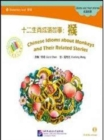 Chinese Idioms about Monkeys and Their Related Stories - Book