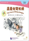 The Tear of Meng Jiangnu - Book