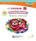Chinese Idioms about Dogs and Their Related Stories - Book