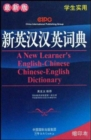 A New Learner's English-Chinese Chinese-English Dictionary (pocket ed.) - Book