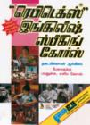 Rapidex English for Tamil Speakers - Book