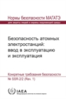 Safety of Nuclear Power Plants: Commissioning and Operation : Specific Safety Requirements - Book