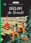 Chandrama Ke Sailani - Book