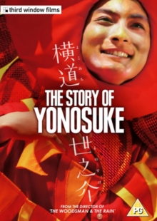 The Story of Yonosuke, DVD DVD