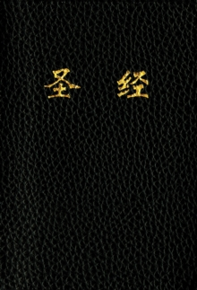 Holy Bible, Chinese Text Edition CUV, Leather / fine binding Book