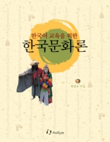 Introduction To Korean Culture For Teaching Korean, Paperback Book