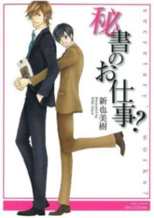 Secretary's Job (Yaoi Manga), Paperback / softback Book