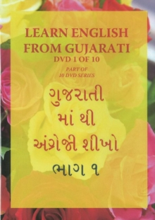 Learn English from Gujarati - DVD 1, Digital Book