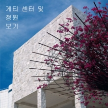 Seeing the Getty Center and Gardens - Korean Edition, Paperback / softback Book