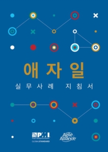 Agile practice guide (Korean edition), Paperback / softback Book