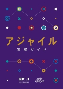 Agile Practice Guide (Japanese), Paperback Book