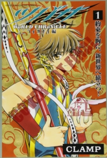 Tsubasa: World Chronicle 1, Paperback / softback Book