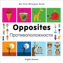 My First Bilingual Book -  Opposites (English-Russian), Board book Book