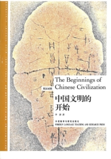 The Beginnings of Chinese Civilization, Paperback Book