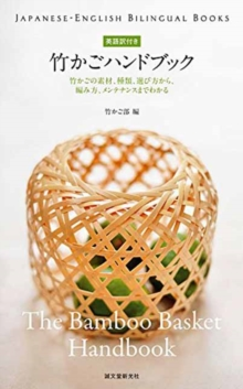 The Bamboo Basket Handbook, Paperback / softback Book