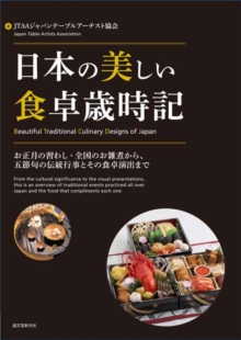 Beautiful Traditional Culinary Designs of Japan, Paperback Book