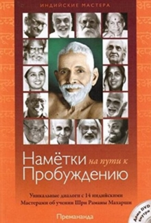 Blueprints for Awakening - Indian Masters : Rare Dialogues with 14 Indian Masters on the Teachings of Sri Ramana Maharshi, Paperback Book