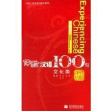 Experiencing Chinese 100 - Cultural Communication in China, Paperback Book