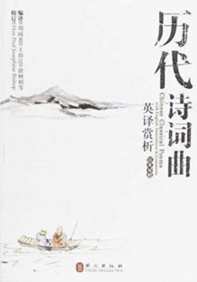 Chinese Classical Poems with English Translations & Comments, Paperback / softback Book