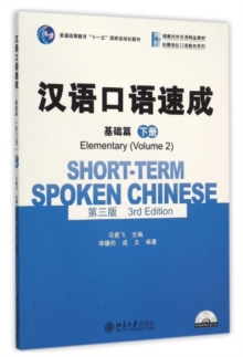 Short-term Spoken Chinese - Elementary vol.2, Paperback Book