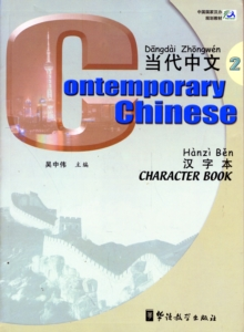 Contemporary Chinese : Character Book  No.2, Paperback Book